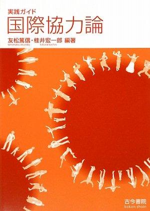 実践ガイド 国際協力論の詳細を見る