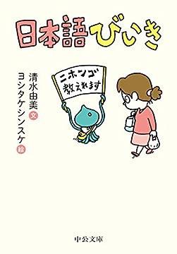 日本語びいき (中公文庫 し)