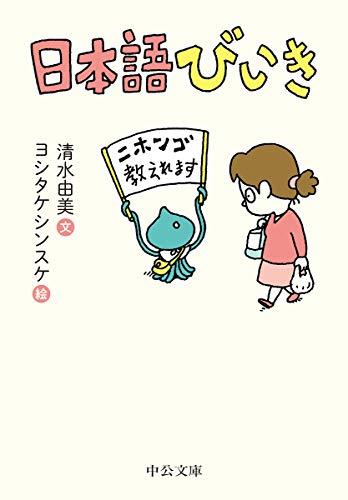 日本語びいき (中公文庫 し 52-1)