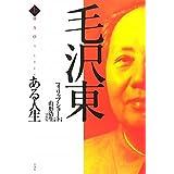 毛沢東 ある人生(上)