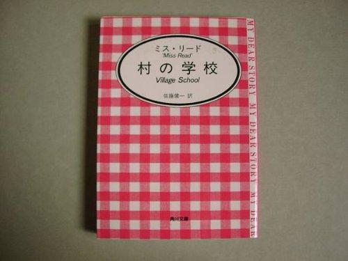 村の学校 (角川文庫)の詳細を見る