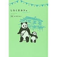 しろくまカフェ today's special 2 (愛蔵版コミックス)