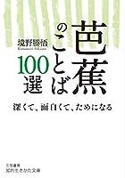 芭蕉のことば100選: 深くて、面白くて、ためになる (知的生きかた文庫)
