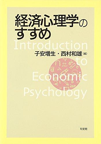 経済心理学のすすめの詳細を見る