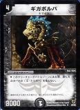 デュエルマスターズ/DMC05-08/06/R/一角魚