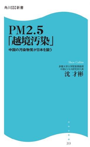 PM2.5「越境汚染」 中国の汚染物質が日本を襲う (角川SSC新書)