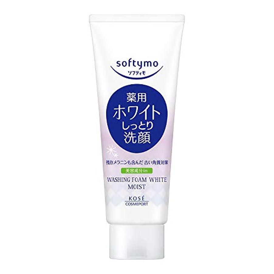 強制的栄光リマKOSE ソフティモ 薬用洗顔フォーム(ホワイト)しっとり【医薬部外品】