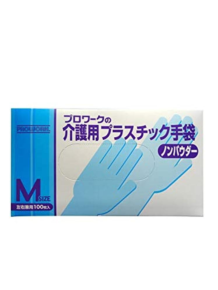 介護用プラスチック手袋 ノンパウダー Mサイズ 左右兼用100枚入