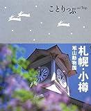ことりっぷ 札幌・小樽 旭山動物園 (ことりっぷ国内版)