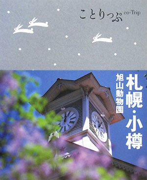ことりっぷ 札幌・小樽 旭山動物園 (ことりっぷ国内版)の詳細を見る