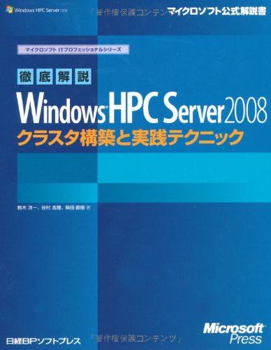 徹底解説 WINDOWS HPC SERVER 2008 (マイクロソフト公式解説書―マイクロソフトITプロフェッショナルシリーズ)