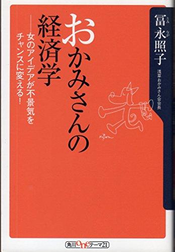 おかみさんの経済学—女のアイデアが不景気をチャンスに変える! (角川oneテーマ21)