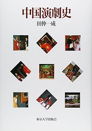 中国演劇史