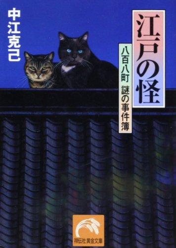 江戸の怪―八百八町謎の事件簿 (祥伝社黄金文庫)