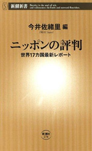 ニッポンの評判―世界17カ国最新レポート―(新潮新書)