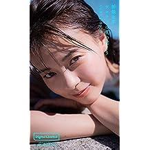 【デジタル限定】新條由芽写真集「サヨナラは夏の向こう」 週プレ PHOTO BOOK