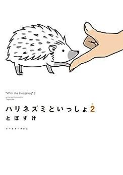 [とぽすけ]のハリネズミといっしょ2 (コミックエッセイの森)