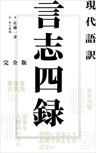 Amazon.co.jp: 現代語訳 言志四...