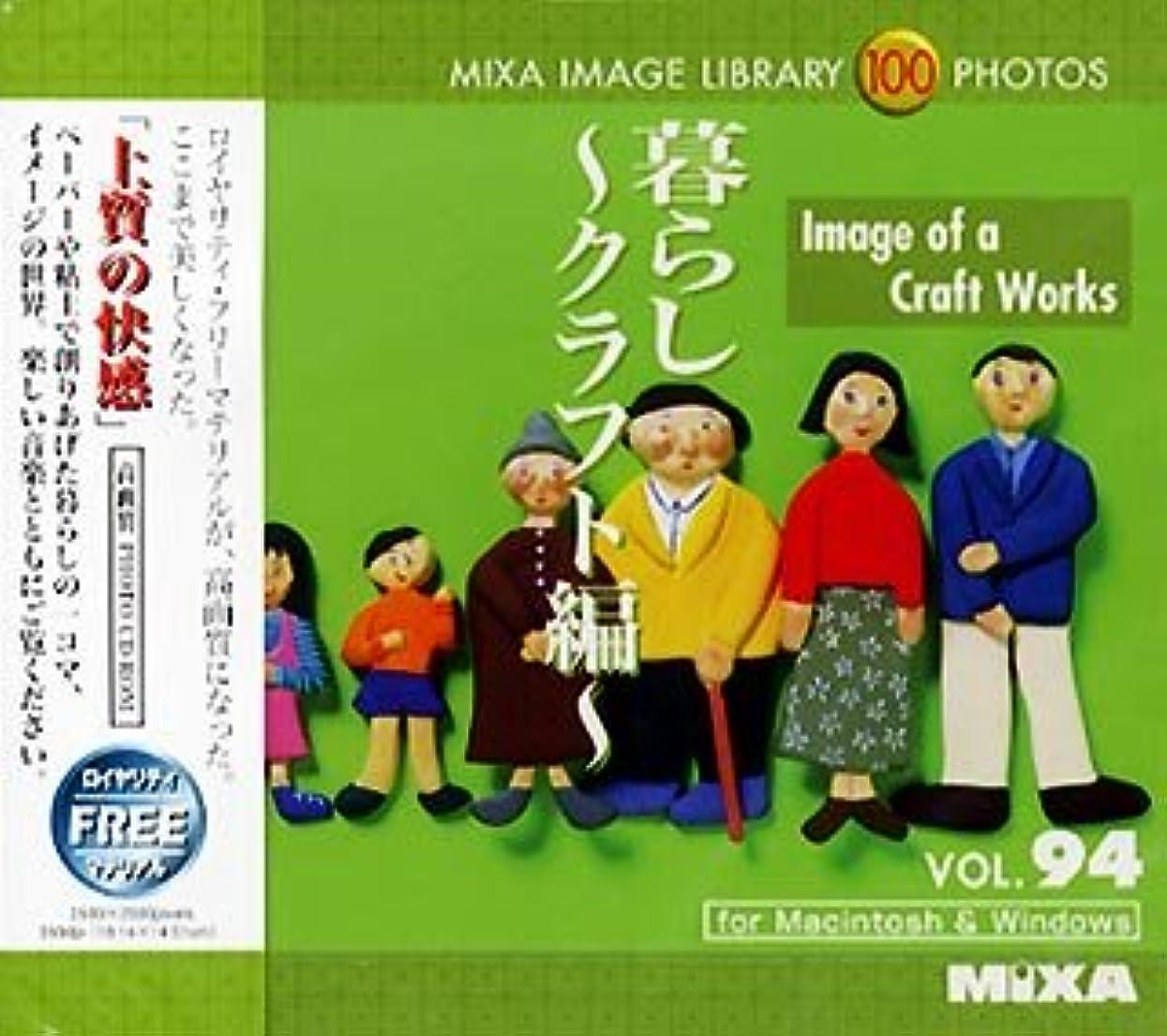 暴露する続けるビットMIXA IMAGE LIBRARY Vol.94 暮らし ~クラフト編~