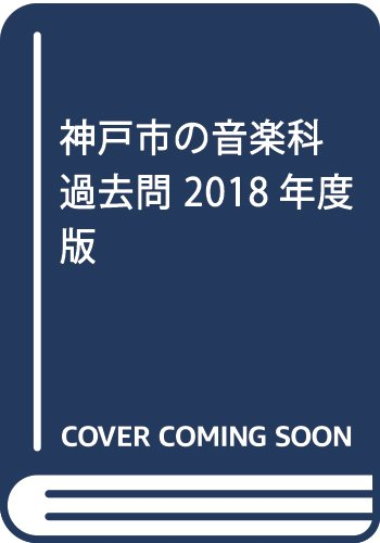 神戸市の音楽科過去問 2018年度版 (教員採用試験「過去問」シリーズ)