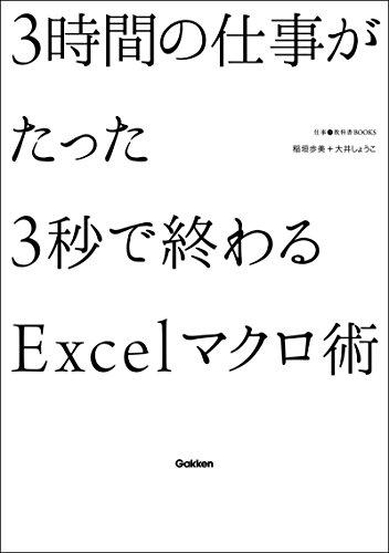 3時間の仕事がたった3秒で終わるExcelマクロ術 仕事の教科書BOOKS[Kindle版]
