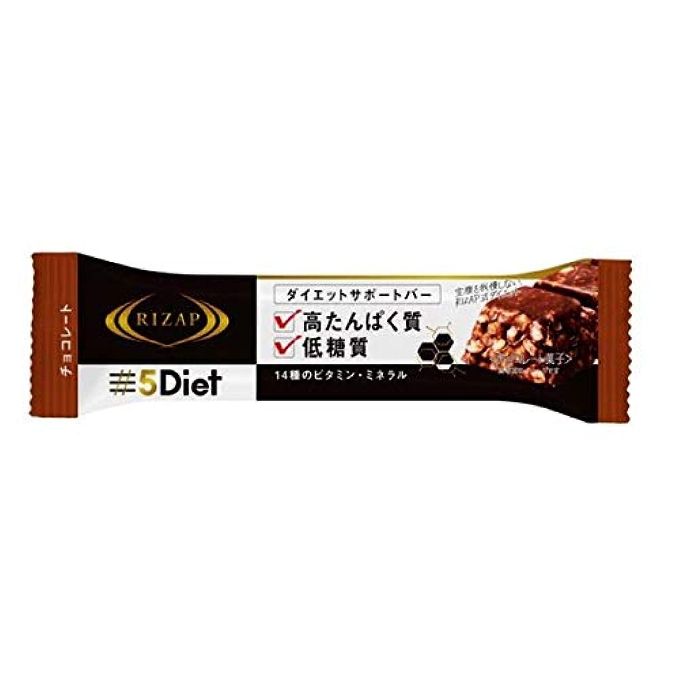 ルー好み重要な役割を果たす、中心的な手段となる◆RIZAP(ライザップ) ダイエットサポートバー チョコレート 30g【6個セット】
