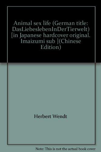 動物の性生活 / ヘルベルト ヴェント