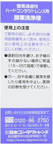 『ニチコン スーパーツインケア-L (コンタクトケア用品)』の2枚目の画像