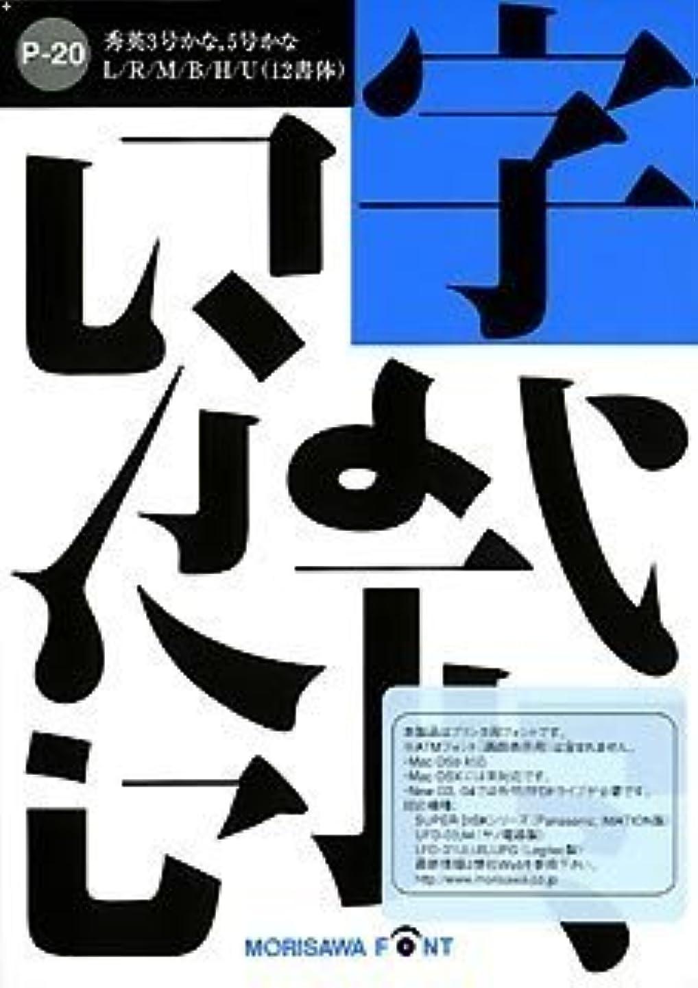 NewCIDパックフォントパッケージ Pack 20 秀英3号かな L/R/M/B/H/U 、秀英5号かな L/R/M/B/H/U 12書体 低解像度用