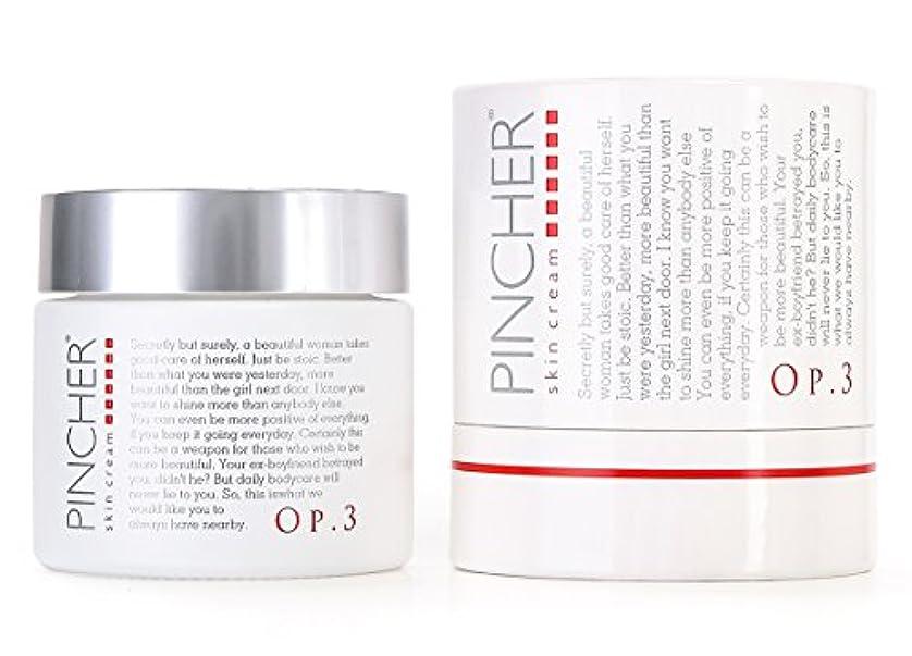 寸前ピア新しい意味PINCHER skin cream Op.3 50g ピンシャースキンケアクリームOp.3