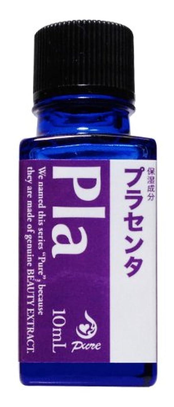 赤ちゃんペチュランス気配りのあるプラセンタ原液 ピュア PL