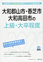 大和郡山市・香芝市・大和高田市の上級・大卒程度〈2020年度〉 (奈良県の公務員試験対策シリーズ)