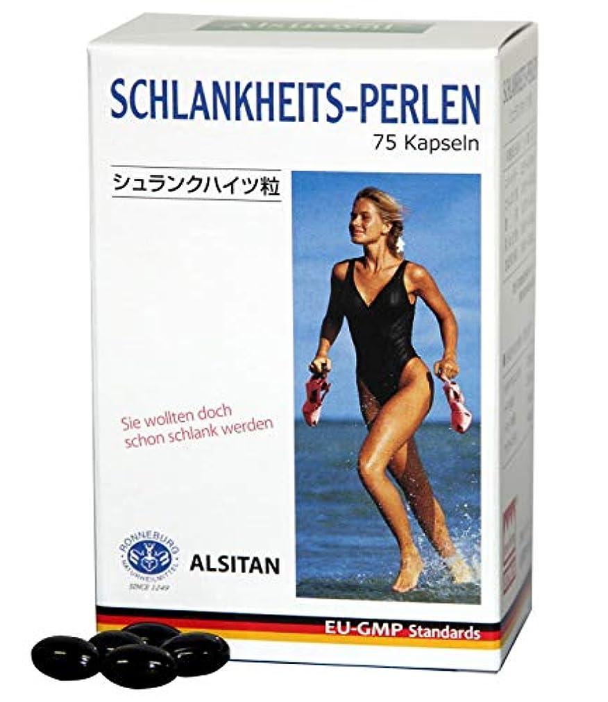 コイル著名な打ち負かすシュランクハイツ粒 75粒 ダイエットサプリメント ドイツレホルム製品