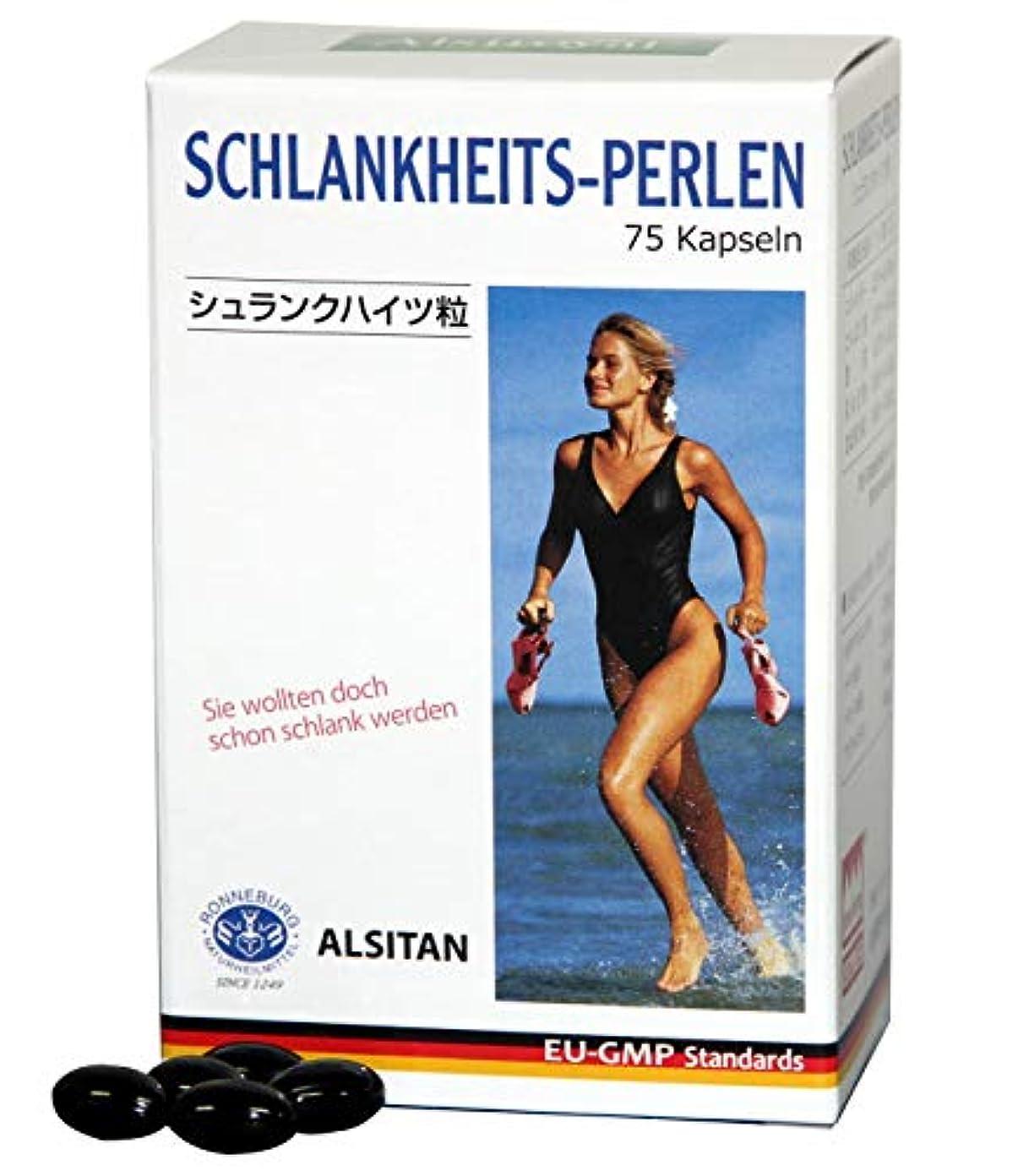 ベスビオ山横向き陰謀シュランクハイツ粒 75粒 ダイエットサプリメント ドイツレホルム製品