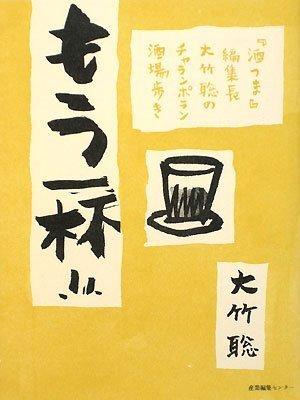 もう1杯!!―『酒つま』編集長大竹聡のチャランポラン酒場歩き