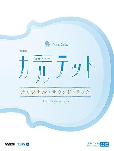 ピアノ・ソロ カルテット/オリジナル・サウンドトラック