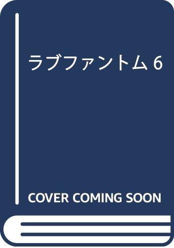 ラブファントム 6 (フラワーコミックスアルファ)