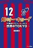 俺のトーキョー! FC東京ラブストーリー2012 ~世界のTOKYO~ 画像