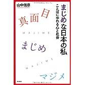 「まじめ」な日本の私―ことばにゆれる心と社会―