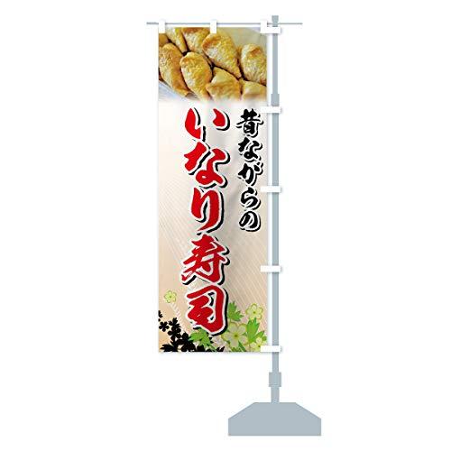 昔ながらのいなり寿司 のぼり旗 サイズ選べます(ハーフ30x90cm 右チチ)