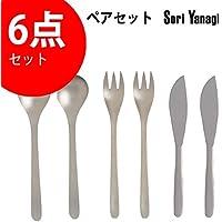 柳宗理(#1250) テーブルスプーン&ナイフ&フォーク ペアセット