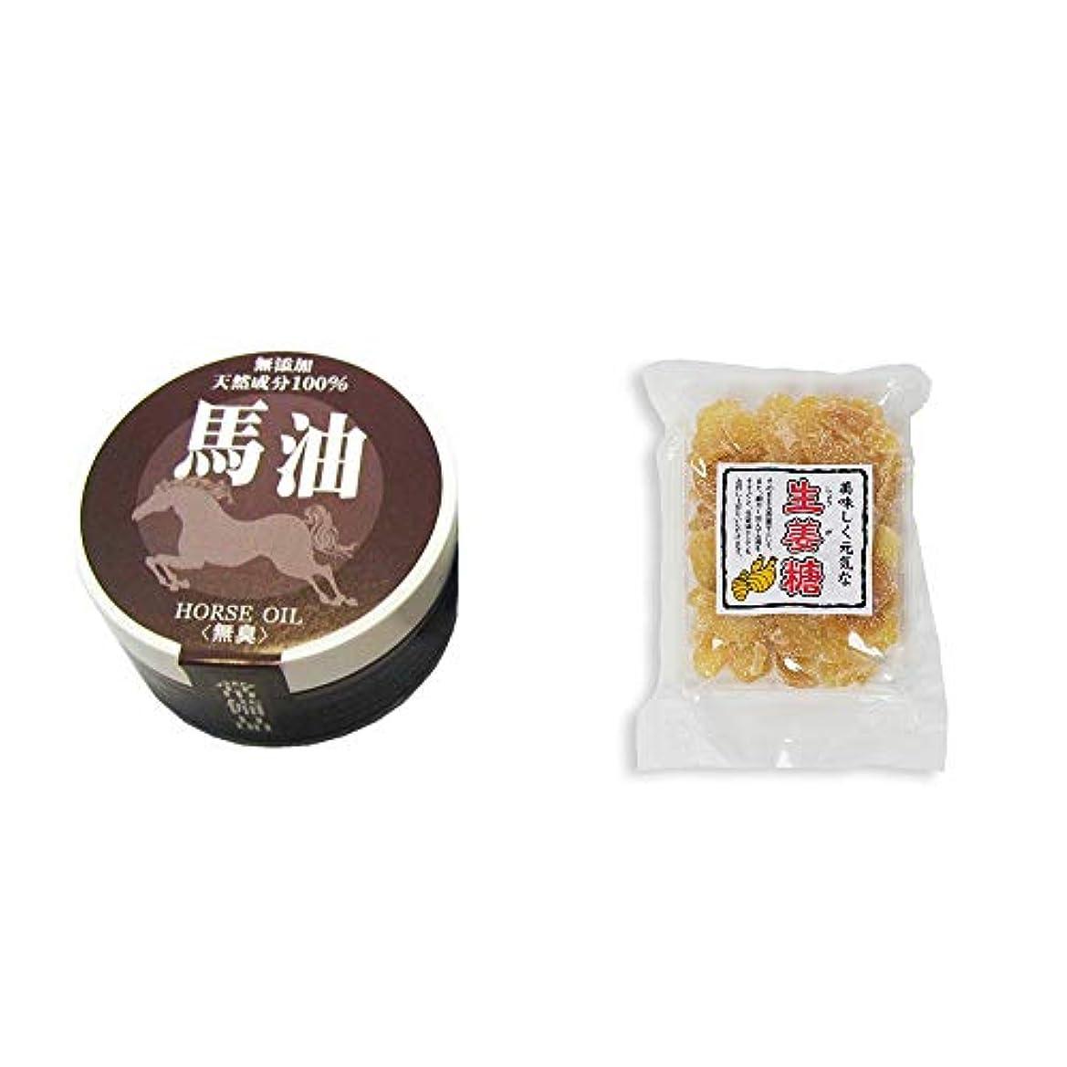 バイソンシャイ余分な[2点セット] 無添加天然成分100% 馬油[無香料](38g)?生姜糖(230g)
