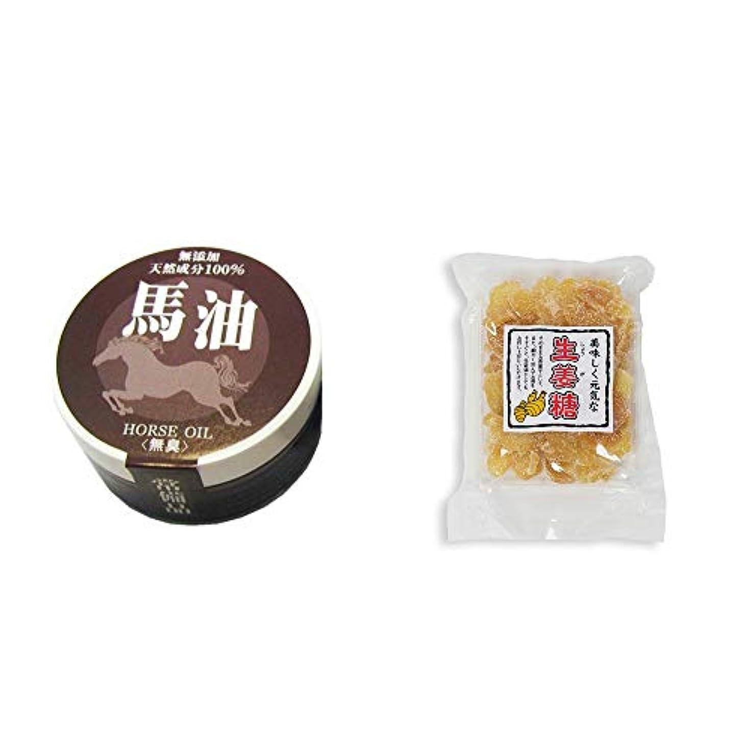 前文ユーモラス費用[2点セット] 無添加天然成分100% 馬油[無香料](38g)?生姜糖(230g)