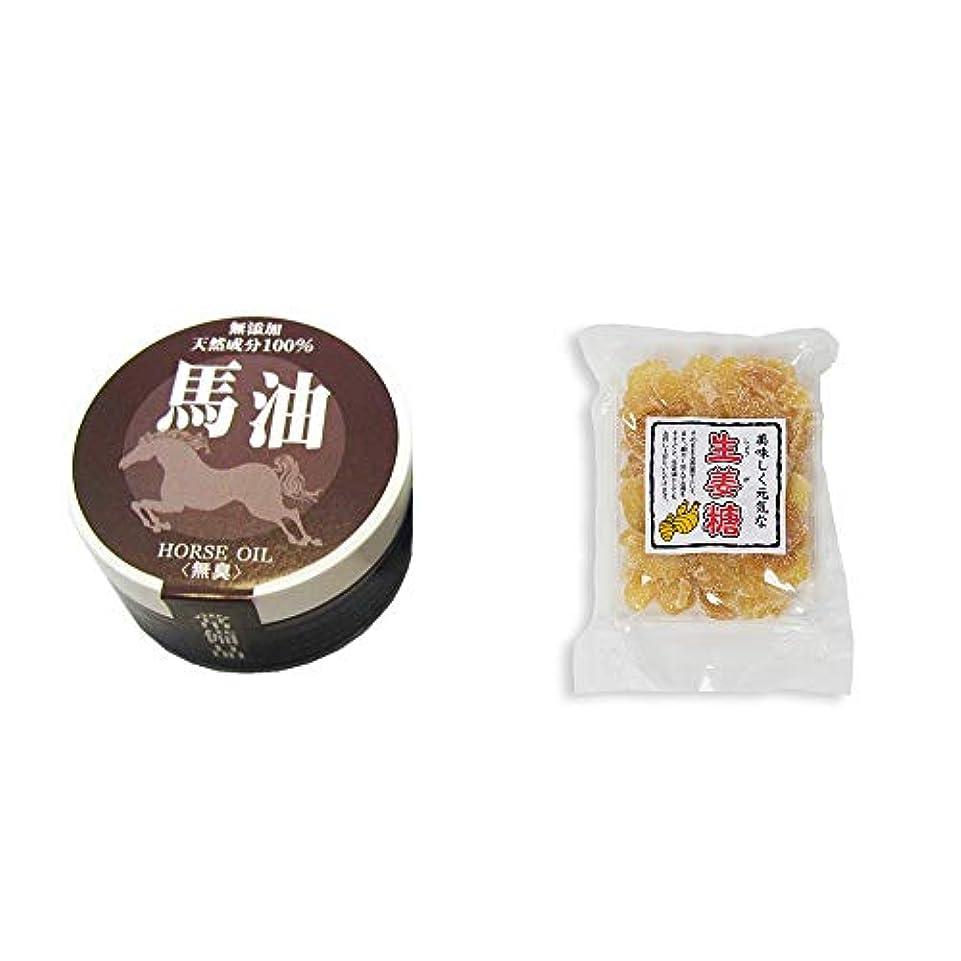 ブラスト印象入札[2点セット] 無添加天然成分100% 馬油[無香料](38g)?生姜糖(230g)