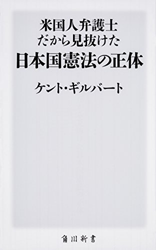 米国人弁護士だから見抜けた日本国憲法の正体 (角川新書) -