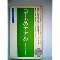 ヨーガのすすめ―現代人のための完全健康法 (1972年) (スポーツ新書)