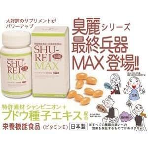 臭麗MAX 120粒
