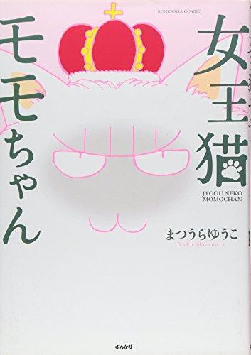 女王猫モモちゃん (ぶんか社コミックス)