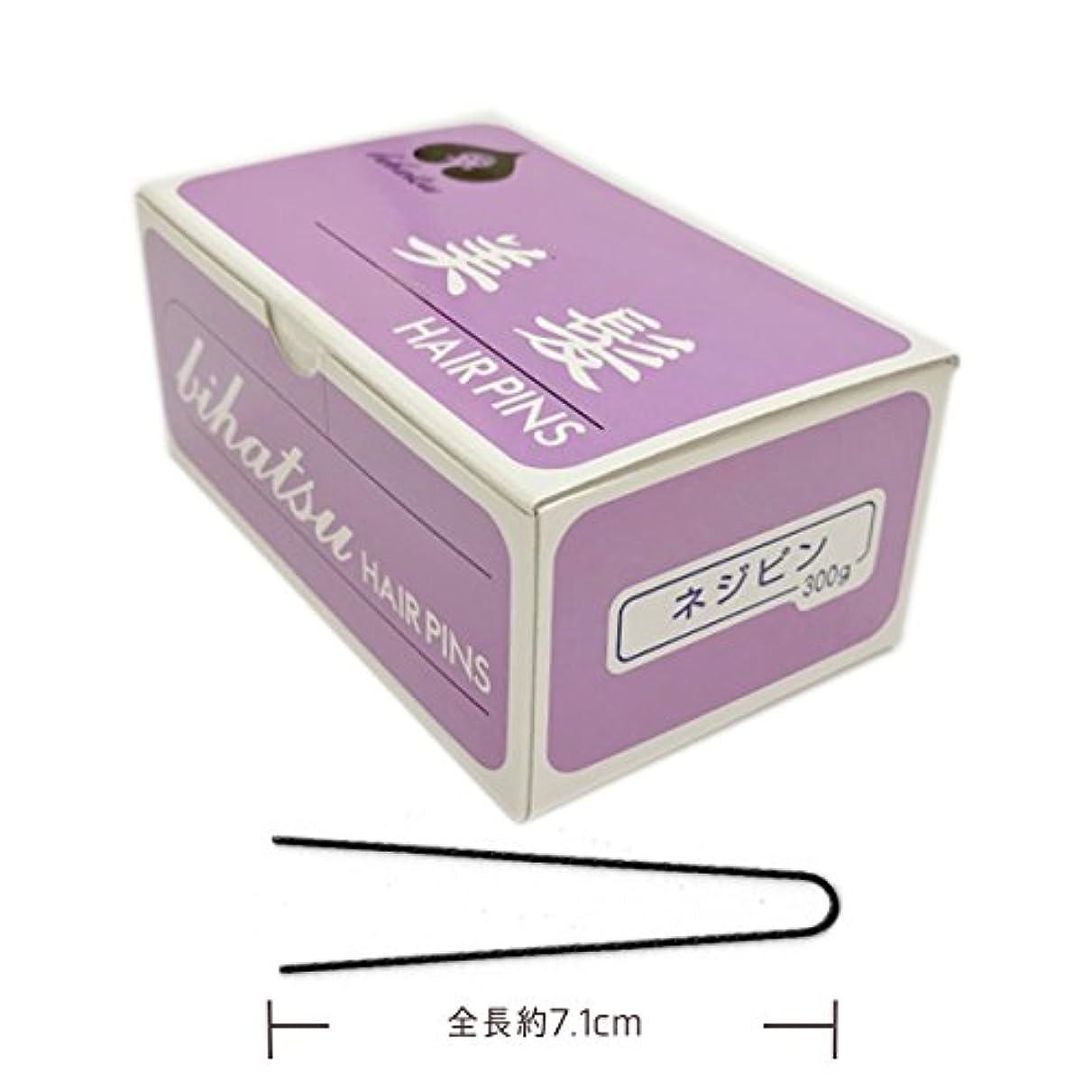 しかしながら会話型姿勢ヒラヤマ ビハツ ネジピン (美髪) 300g約340本入
