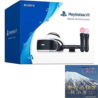 PlayStation VR エキサイティングパック【Amazon.co.jp限定】 日本驚嘆百景 聖なる頂き~霊峰富士~ 配信